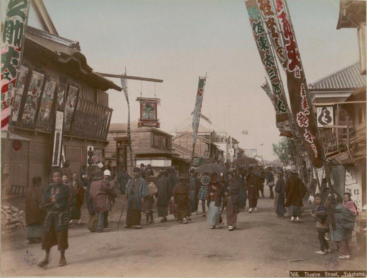 Иокогама. Театральная улица