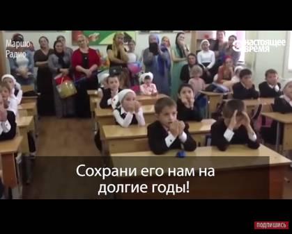 """""""Благослови Рамзана-хаджи, о Аллах!"""": Как первоклассники молятся за здоровье Кадырова (видео)"""