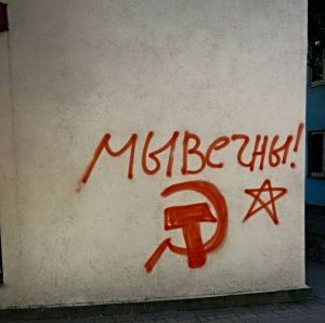Запрещено два коммунистических группировки