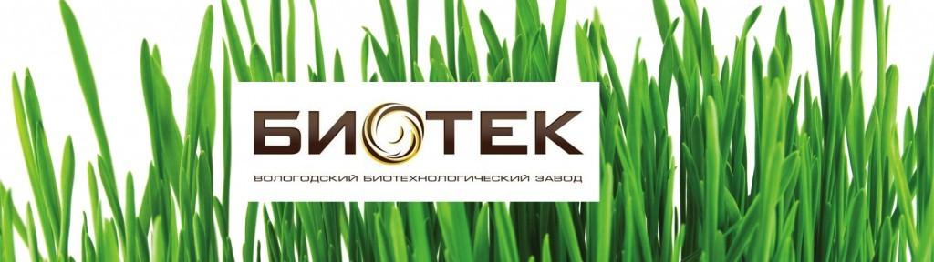 Качественная мясокостная мука оптом «Биотек» на abiogroup.ru