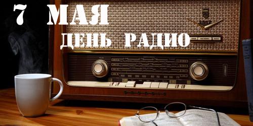 День 7 мая вошел в историю мировой науки и техники как День рождения радио
