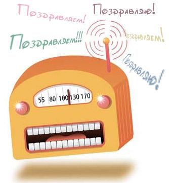 Открытка с поздравлениями на день радио