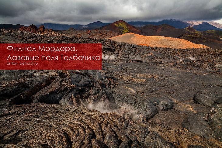 Фотографии и текст Антона Петруся   1. Несмотря на суровость 80-го лэвела, среди вулканическ