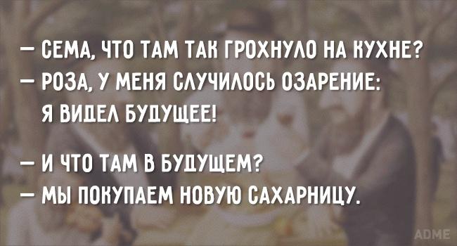 Водесском трамвае: —Мужчина, покупайте-таки билет! Или ябуду делать вам стыдно всю дорогу. Одесса