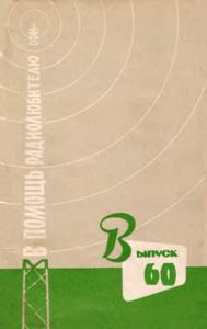 Журнал: В помощь радиолюбителю - Страница 3 0_147334_d649ce0b_orig