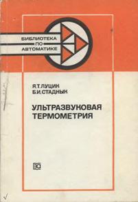 Серия: Библиотека по автоматике - Страница 28 0_158368_d287812e_orig