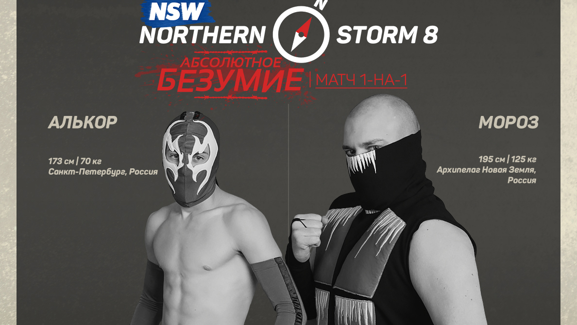 NSW Northern Storm 8: Алькор против Мороза