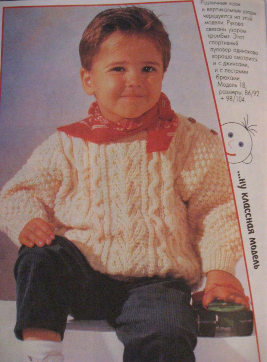 журнал сабрина 1994 год номер 7