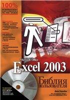 Джон Уокенбах — Excel 2003. Библия пользователя
