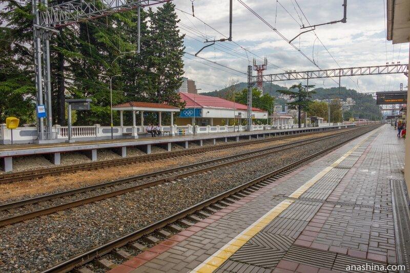 Железнодорожный вокзал в Дагомысе