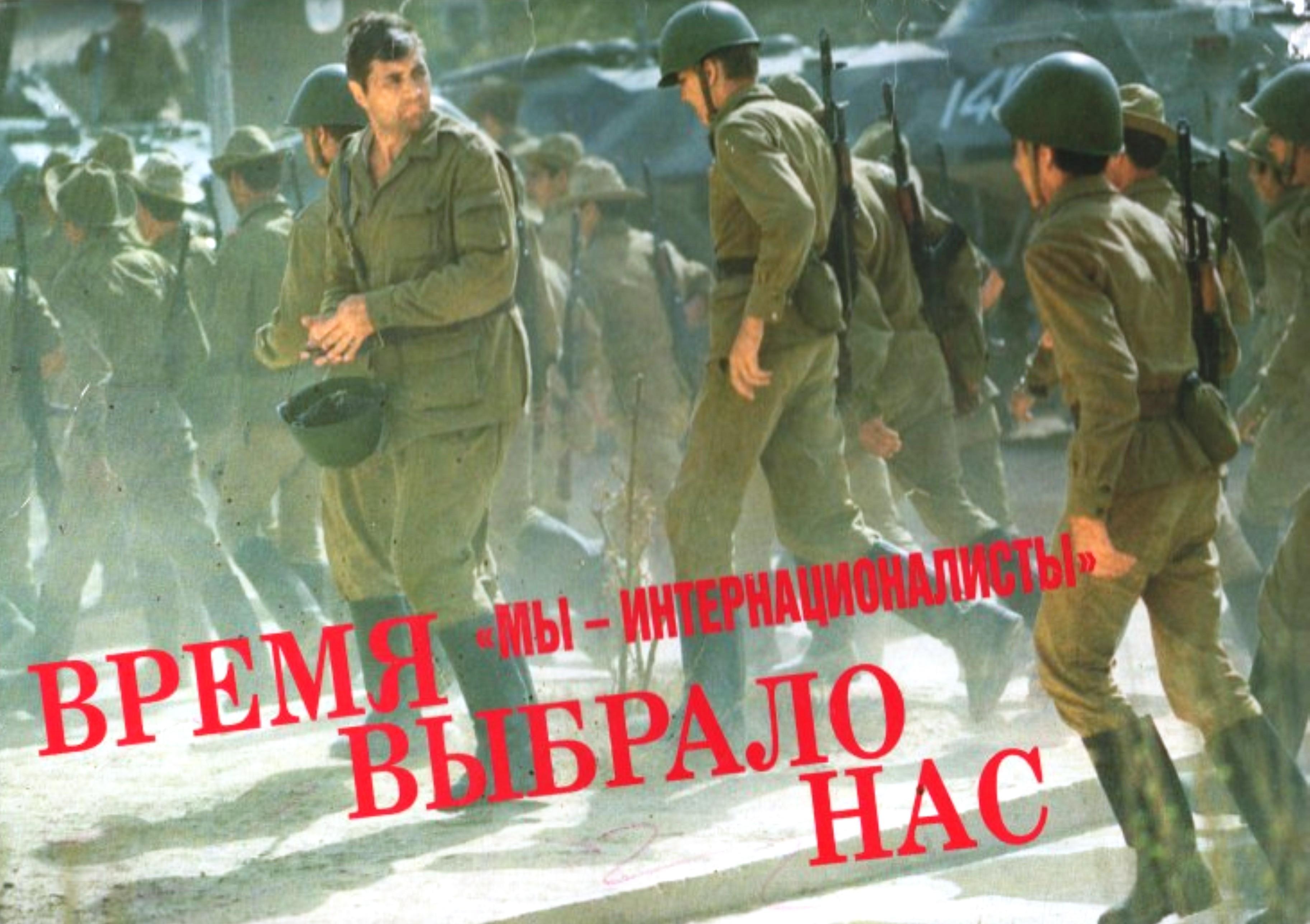 Войны интернационалисты открытка, открытками маме