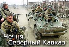 Чечня, Северный Кавказ