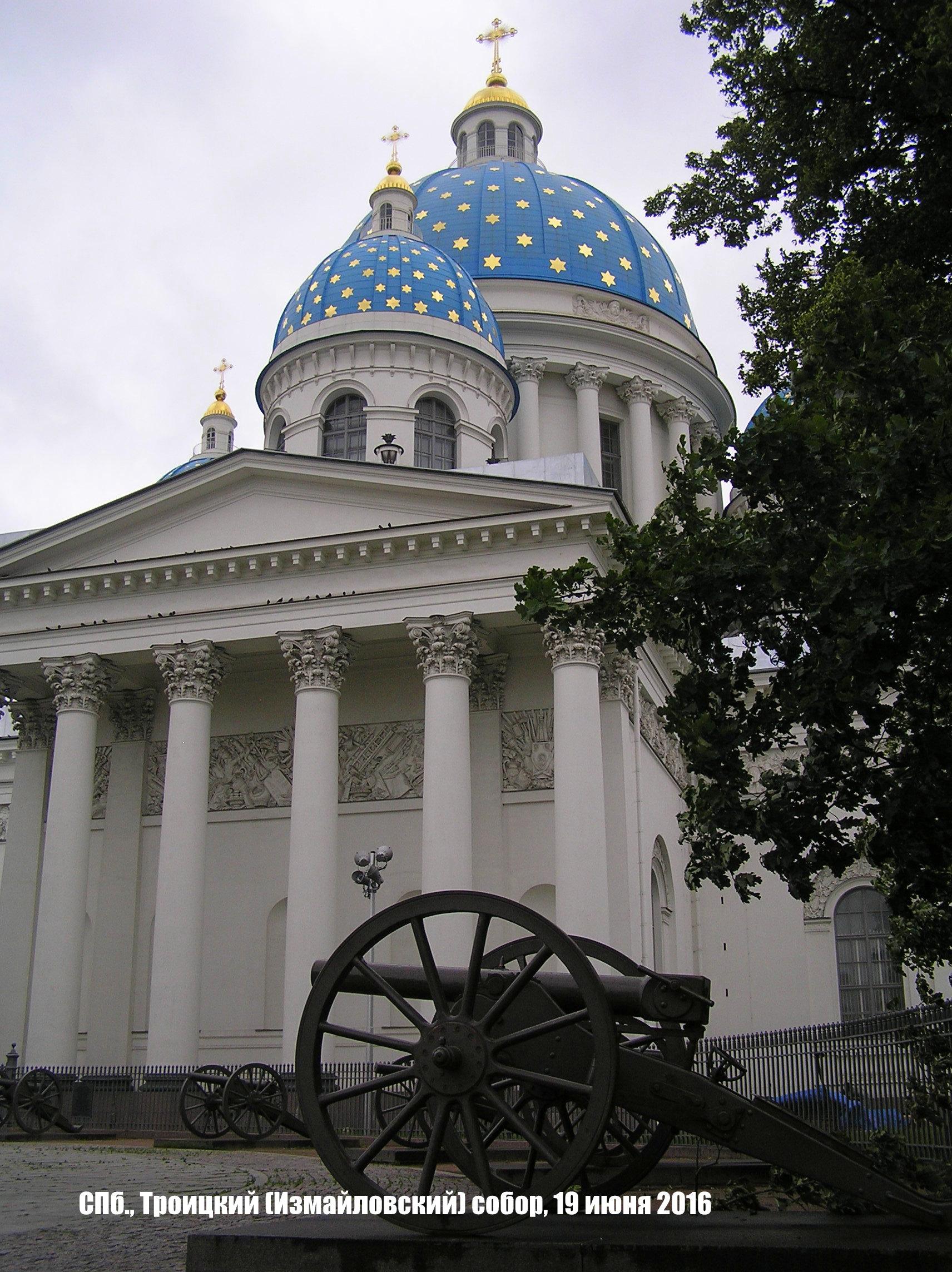 Троицкий собор 13.JPG