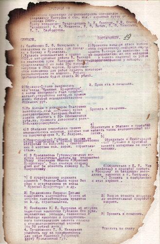 ГАКО, ф. Р-838, оп. 1, д. 267, л. 19.