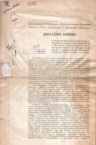 Кострома: «Красный печатник», 1928. Фрагмент. –  С. 1.