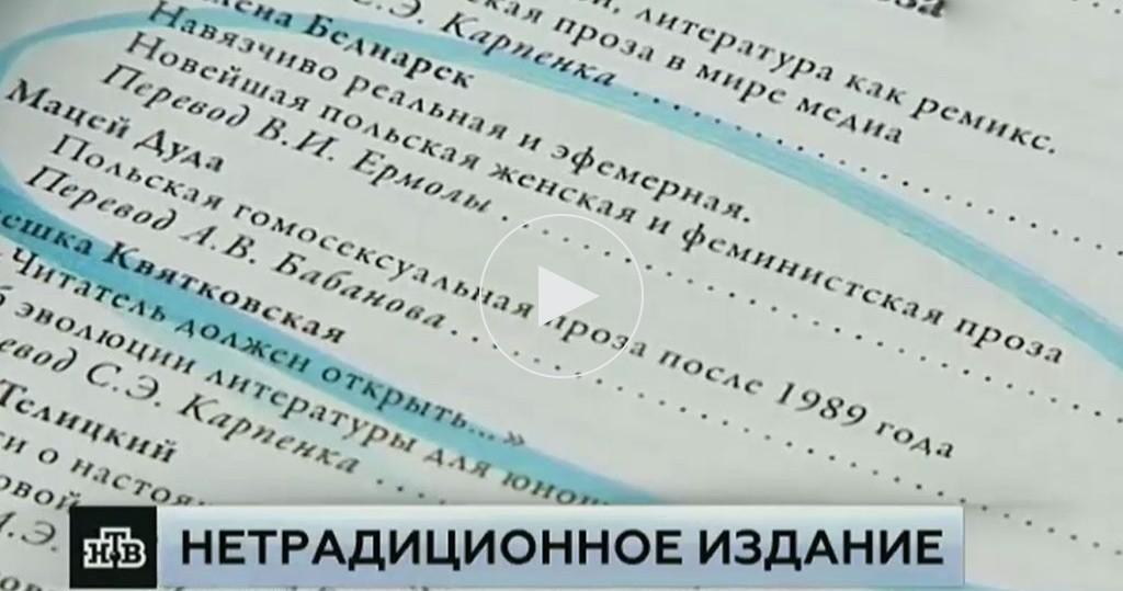 Польская гомосексуальная проза