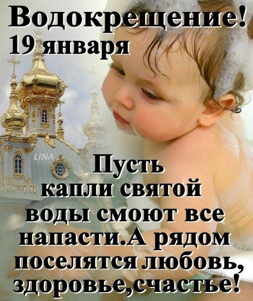 Прикольные поздравления с крещением прикольные