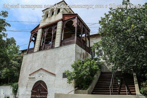 Музей истории завода шампанских вин в Новом Свете.jpg