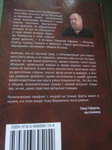 Вершинин Гафурoв Черные судьбы-1.JPG