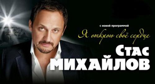 Stas_Mihhailov_v_Izraile.jpg