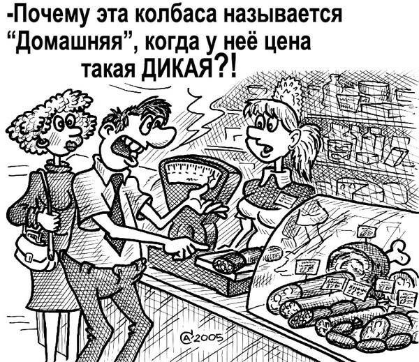 колбаса.jpg