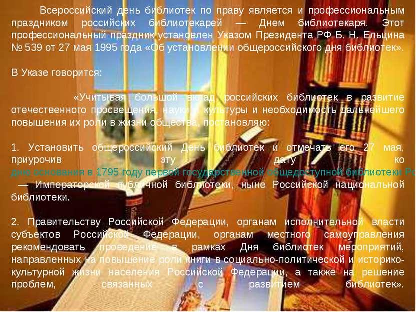 День библиотек. История вопроса открытки фото рисунки картинки поздравления