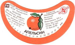 этикетка Апельсин диабетический