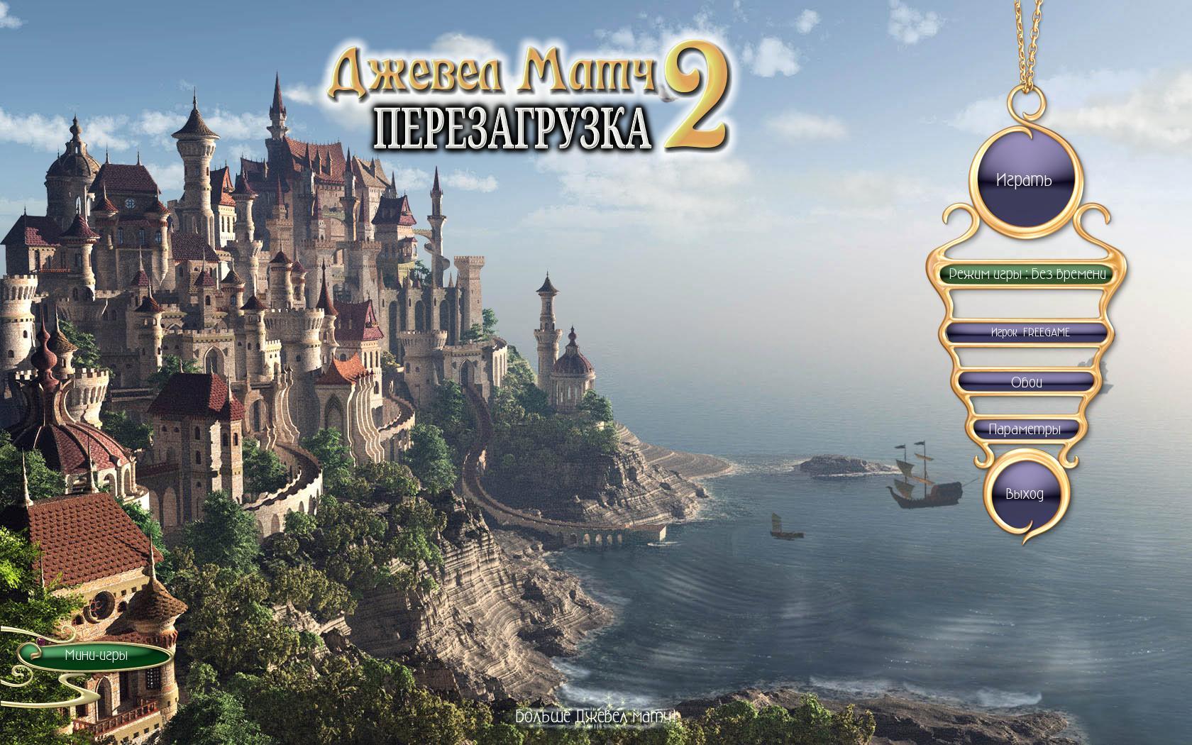 Джевел Матч 2: Перезагрузка | Jewel Match 2: Reloaded (Rus)