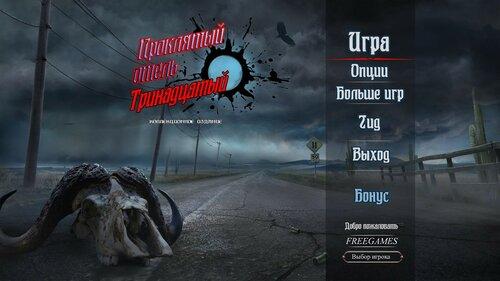 Проклятый отель 13: Тринадцатый. Коллекционное издание | Haunted Hotel 13: The Thirteenth CE (Rus)