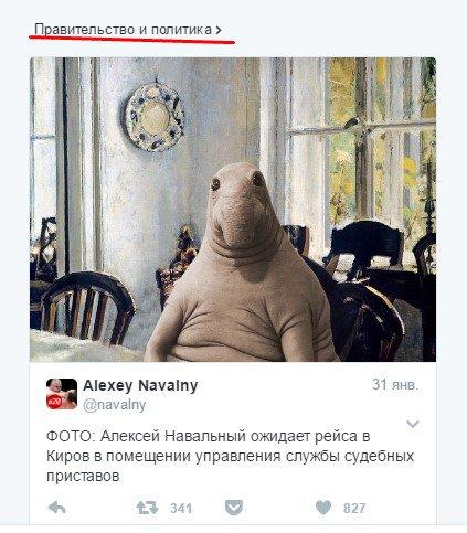 Про Ждуна пошутил Алексей Навальный. Новосибирское издание НГС использовало Ждуна, чтобы привлечь вн