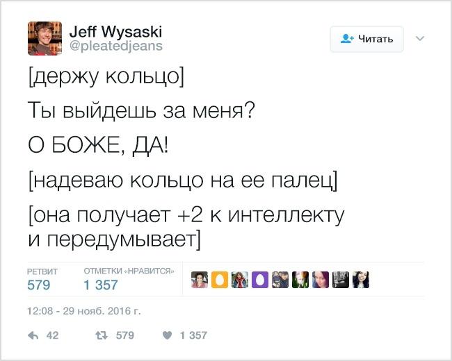 12метких твитов оботношениях спарнем, которые знакомы каждой