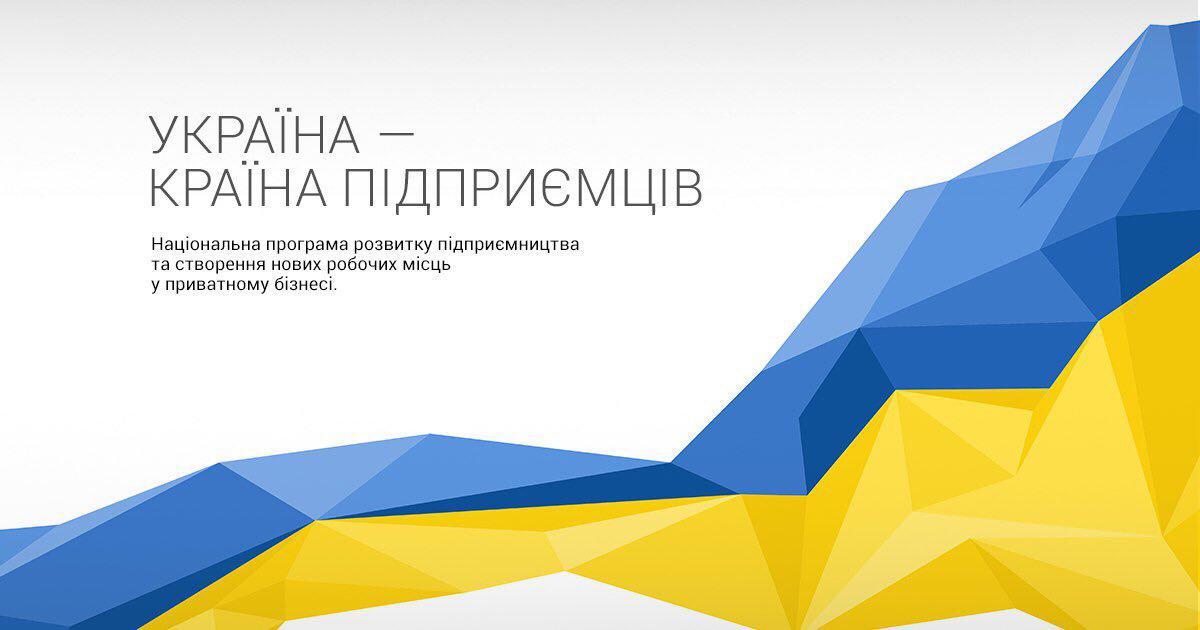 ВДнепре пройдет масштабный форум малого бизнеса Актуально