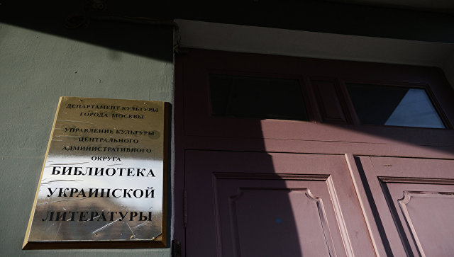Отарестованной директора украинской библиотеки в столицеРФ требуют 2 млн руб.