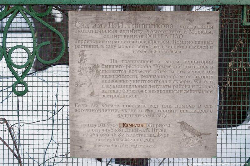 022. Комсомольский. Сад Травникова. 30.01.17.01..jpg