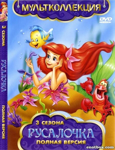 Русалочка (1-3 сезоны: 2-31 серии из 31) / The Little Mermaid (1992-1994/WEB-DL)