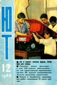 Журнал: Юный техник (ЮТ). - Страница 5 0_1a9c42_ef93a810_orig