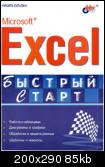 Культин Н. Б. — Microsoft Excel. Быстрый старт