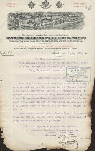 ГАКО. Ф. 196. Оп.1. Д. 32. Л. 56