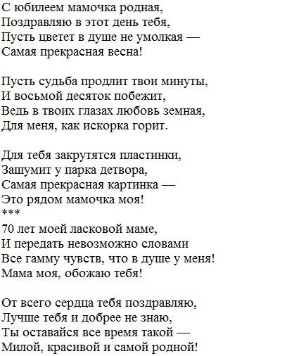 стихи от дочки