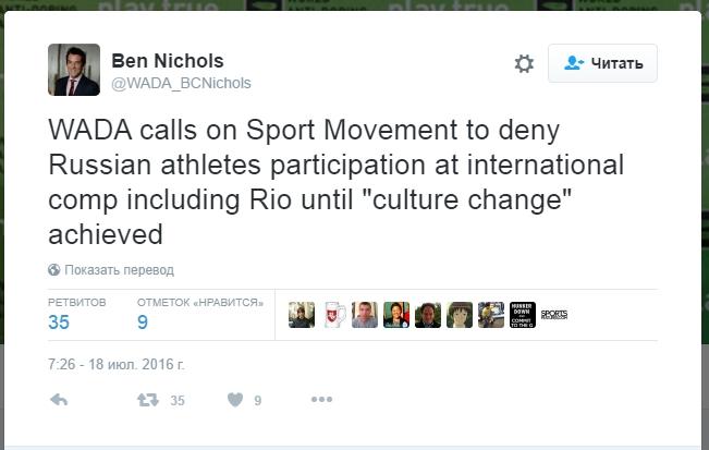 Ben Nichols в Твиттере «WADA calls on Sport Movement to deny Russian athletes participation at international comp including Rio until culture change achieved» – Yandex.jpg