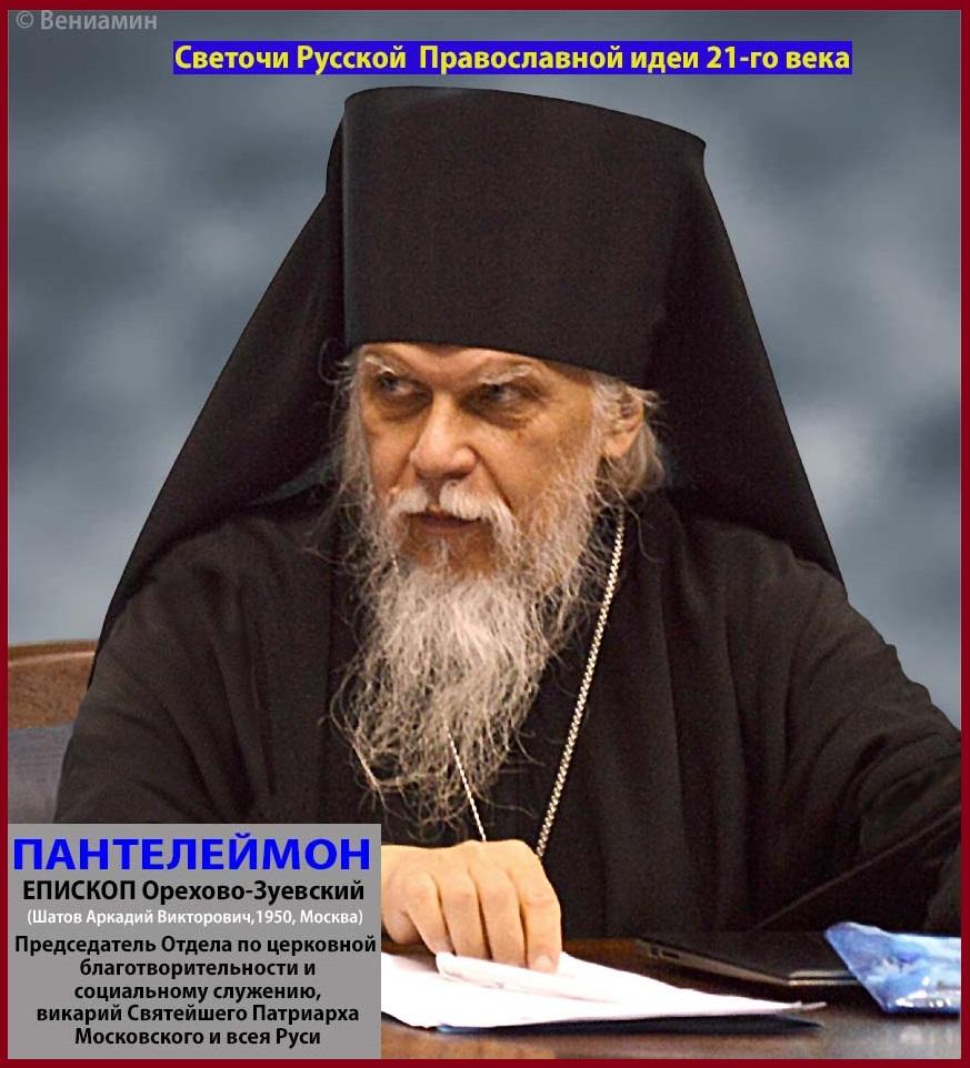 episkop_panteleimon2, епископ Орехово-зуевский