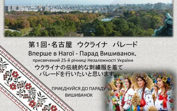 Японцы наденут украинские рубашки: В Нагое планируется проведение парада вышиванок