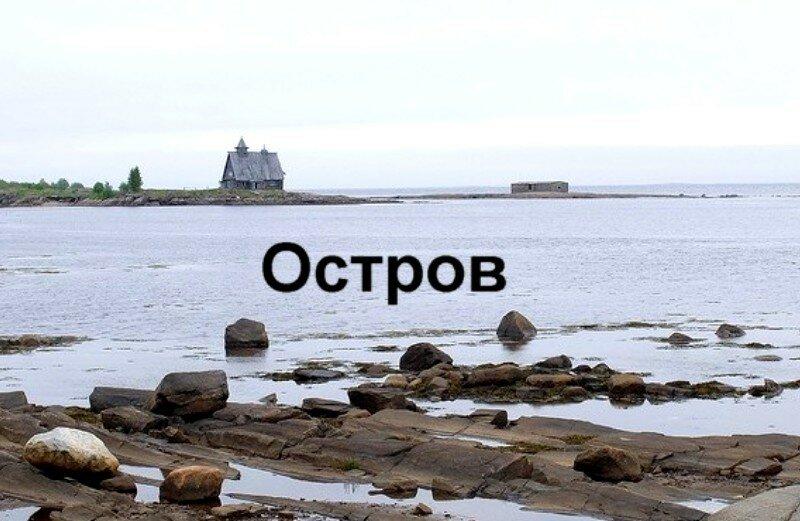 Место где снимали фильм Остров