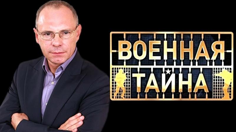 Военная тайна с Игорем Прокопенко