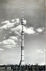 Москва. Телевизионная башня в Останкине. Фото Н. Грановского. Планета, фабрика фотопечати. 1971.jpg
