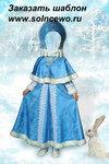 Снегурочка, костюм для Photoshop