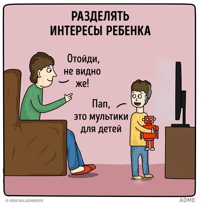 12комиксов отом, каково это— быть отцом
