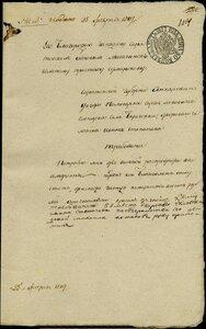1817. Актовая бумага.