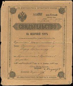 1885. Свидетельство на мелочный торг в местностях 4-го класса. Цена 15 рублей.