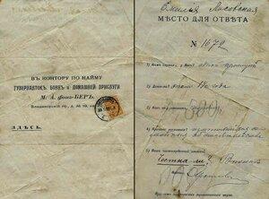 1912. Опросный лист Конторы по найму гувернанток, бонн и домашней прислуги М.А. фон-Бер, Санкт-Петербург.